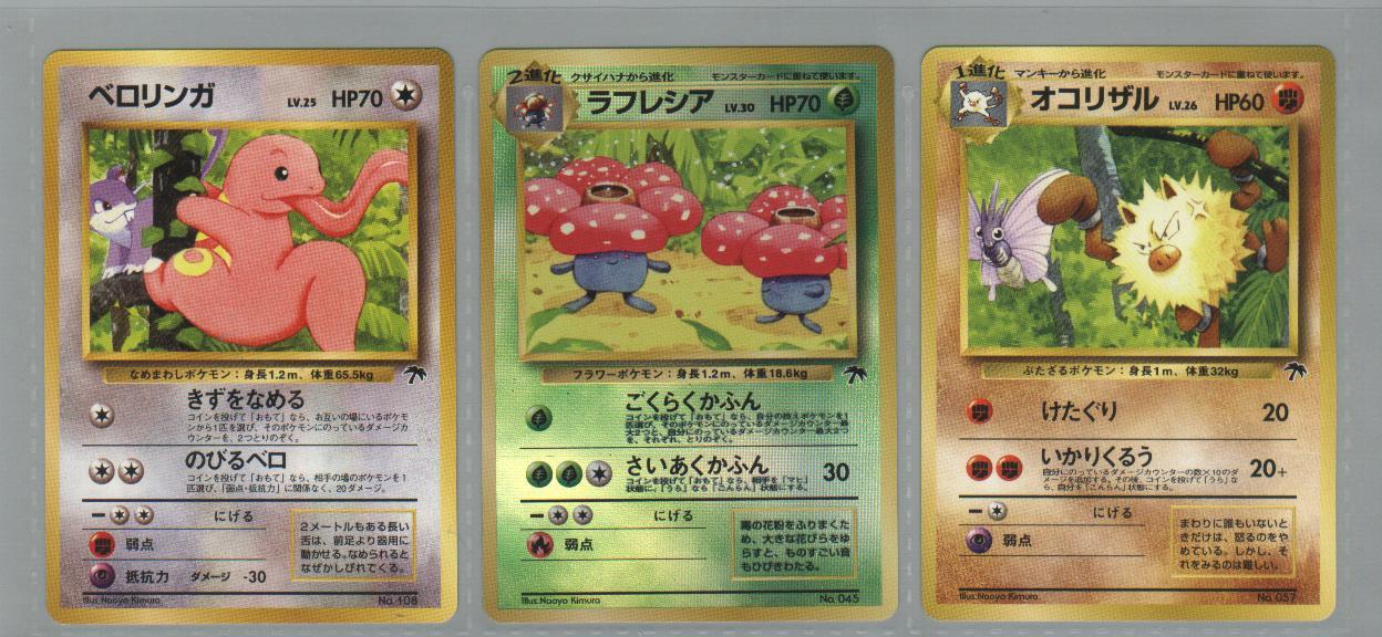Pokemon Promo Japanese Southern Island-Jungle: 3 trading card